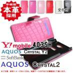 AQUOS CRYSTAL2 クロコ 手帳型 ケース Y!mobile CRYSTAL Y2 403SH / Softbank CRYSTAL 2 スマホ 横開き 携帯 カバー アクオス レザー 本革