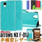 ARROWS F-01J PUレザー 手帳型 ケース docomo arrows NX F-01J スマホ 横開き 携帯 カバー アローズ