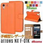 訳あり arrows NX F-01K 手帳型 ケース F-01K ケース 手帳型 F-01K カバー リサイクルレザー