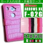 ARROWS F-02G クロコ 手帳型 ケース docomo ARROWS NX F-02G スマホ 横開き レザー 本革 携帯 カバー アローズ