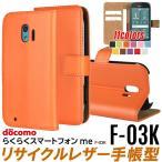Docomo らくらくスマートフォンme F-03K ケース 手帳型 F-03K ケース F-03K カバー 訳あり