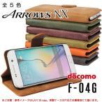 ARROWS F-04G スウェード調 手帳型 ケース docomo ARROWS NX F-04G スマホ 横開き レザー 携帯 カバー アローズ