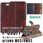 (レビューでガラスフィルムGET!)クロコダイル調 arrows Be F-05J/arrows SV F-03H/arrows M03 手帳型 ケース,F-05J ケース,F-03H カバー