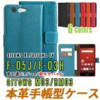 (レビューでガラスフィルムGET!)六色本革 arrows Be F-05J/arrows SV F-03H/arrows M03 ケース 手帳型 ,F-05J ケース,F-03H カバー