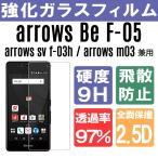 Docomo arrows Be F-05J 強化ガラス保護フィルム F-05J ガラスフィルム,F-05J 保護フィルム,F-03H ガラスフィルム,arrows M03 保護フィルム