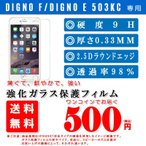DIGNO F/DIGNO E/503KC ガラスフィルム SoftBank Y!mobile KYOCERA 強化ガラス 保護フィルム 液晶保護フィルム