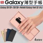 訳あり 薄型手帳 Galaxy スマホカバー 薄 軽 Galaxy S9 ケース Galaxy S8 ケース Galaxy note 8 ケース Galaxy SC-04J ケース
