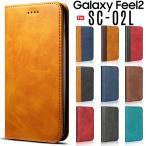 Galaxy Feel2 SC-02L ケース 手帳型 スマホケース カバー ギャラクシー SC02L feel 2 フィール スマホカバー