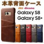 ショッピングGALAXY Galaxy S8/Galaxy S8 Plus 背面 ケース 本革6色 カード収納付き,Galaxy S8 ケース,Galaxy S8 Plus ケース,Galaxy S8 カバー,Galaxy S8 Plus カバー