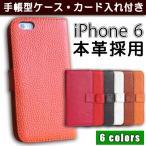 在庫処分/iPhone6 本革 スマホ ケース 手帳型 横開き レザー カバー i Phone apple アイフォン