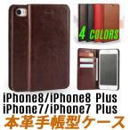iPhone7/iPhone7 Plus 本革 4色 スマホ ケース 手帳型 横開き レザー カバー i Phone apple アイフォン プラス