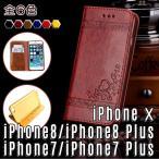 在庫処分/iPhone7/iPhone7 Plus 花柄型押し 本革 スマホ ケース 手帳型 横開き レザー カバー i Phone apple アイフォン プラス