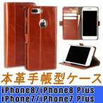 iPhone7/iPhone7 Plus 本革 2色 スマホ ケース 手帳型 横開き レザー カバー i Phone apple アイフォン プラス