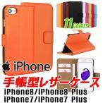 リサイクルレザー iPhone8/iPhone8 Plus/iPhone7/iPhone7 Plus ケース iPhone8 ケース 手帳型 iPhone8 カバー iPhone ケース