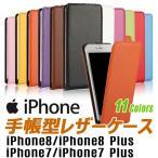 訳あり 縦開きリサイクルレザー iPhone8/iPhone8 Plus/iPhone7/iPhone7 Plus ケース iPhone8 手帳型 カバー