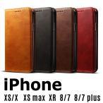 iPhone 手帳型 ケース iPhoneXs iPhoneXsMax iPhoneXR iPhoneX iPhone7 iPhone8 iPhone8Plus iPhone7Plus ベルトなし