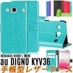 在庫処分/DIGNO rafre KYV36 PUレザー 手帳型 ケース au  スマホ 横開き 携帯 カバー KYOCERA 京セラ
