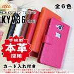 在庫処分/DIGNO rafre KYV36 本革 手帳型 ケース au  スマホ 横開き 携帯 カバー KYOCERA 京セラ レザー