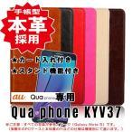 Qua phone KYV37 本革 4色 手帳型 ケース au スマホ 横開き レザー 携帯 カバー KYOCERA 京セラ