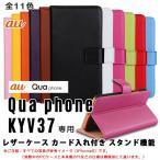 Qua phone KYV37 リサイクルレザー 手帳型 ケース au スマホ 横開き 携帯 カバー KYOCERA 京セラ