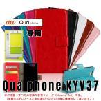 Qua phone KYV37 PUレザー 手帳型 ケース au スマホ 横開き 携帯 カバー KYOCERA 京セラ