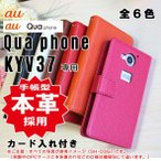 kyv37-8:本革手帳 6色 au Qua phone KYV37 レザーケース◎表面本革素材採用 ◎マグネット式で閉開が簡単 ◎カード入れ付き、超便利♪