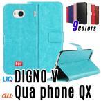 (レビューでガラスフィルムGET)PUレザー Qua phone QX / DIGNO V 手帳型ケース,Qua phone QX ケース,Qua phone QX カバー,DIGNO V ケース,DIGNO V カバー