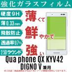 Qua phone QX / DIGNO V 強化ガラスフィルム,DIGNO V 保護フィルム,DIGNO V ガラスフィルム,Qua phone QX ガラスフィルム