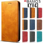 BASIO3 KYV43 ケース 手帳型 スマホケース BASIO 3 カバー au スマホカバー ベイシオ 京セラ