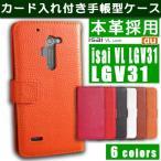 在庫処分/isai VL LGV31 本革 手帳型 ケース au スマホ 横開き 携帯 カバー LG レザー