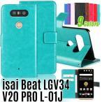 訳あり特価 Docomo V20 PRO L-01J / au isai Beat LGV34 手帳型 ケース 9色レザー L-01J ケース LGV34 ケース L-01 手帳