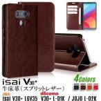 (レビュー約束でガラスフィルムGET)4色レザー isai V30+ LGV35 ケース 手帳型 isai V30+ LGV35 カバー L-01K ケース 手帳型 L-01K 手帳型 ケース isai V30+