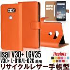(レビュー約束でガラスフィルムGET)リサイクルレザー isai V30+ LGV35 ケース 手帳型 isai V30+ LGV35 カバー L-01K ケース 手帳型 L-01K 手帳型 ケース