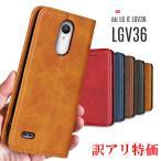 au LG it LGV36 ケース 手帳型 LG it LGV36 カバー LGV36 スマホケース 訳アリ商品