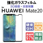 Mate20 pro ガラスフィルム 3D全面保護フィルム HUAWEI Mate20 pro フィルム 全面吸着 貼り付け簡単 耐衝撃 気泡レス