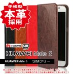 HUAWEI Mate S 本革手帳 4色 手帳型 ケース スマホ 横開き 携帯 カバー MateS レザー SIMフリー シムフリー