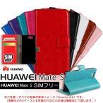HUAWEI Mate S PUレザー 手帳型 ケース スマホ 横開き 携帯 カバー MateS SIMフリー シムフリー