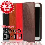 MO-0J MONO 本革 手帳型 ケース docomo スマホ 横開き レザー 携帯 スマートフォン カバー モノ ドコモ