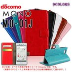 MONO MO-0J  PUレザー 手帳型 ケース docomo MONO MO-01J スマホ 横開き 携帯 カバー レザー モノ