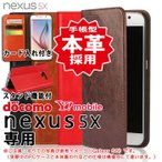 【nexus5x-1:本革採用四色】本革採用 Nexus5X 手帳型 ケース【Docomo Nexus5X カバー】【Ymobile ワイモバイル Nexus5X レザーケース】【カードポケット付き】