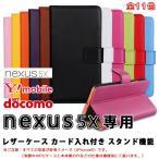 在庫処分/Nexus 5X リサイクルレザー 手帳型 ケース docomo Nexus5X / Ymobile ワイモバイル Nexus5X スマホ 横開き 携帯 カバー ネクサス