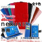 Nexus 5X PUレザー 手帳型 ケース docomo Nexus5X / Ymobile ワイモバイル Nexus5X スマホ 横開き 携帯 カバー ネクサス