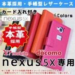 Nexus 5X 本革 6色 手帳型 ケース docomo Nexus5X / Ymobile ワイモバイル Nexus5X スマホ 横開き 携帯 カバー レザー ネクサス