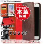 Nexus 6P 本革 4色 手帳型 ケース Softbank Nexus 6P Google Nexus スマホ 横開き 携帯 カバー レザー
