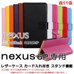 Nexus 6P リサイクルレザー 手帳型 ケース Softbank Nexus 6P Google Nexus スマホ 横開き 携帯 カバー