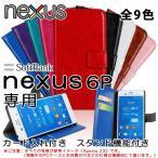 Nexus 6P PUレザー 手帳型 ケース Softbank Nexus 6P Google Nexus スマホ 横開き 携帯 カバー