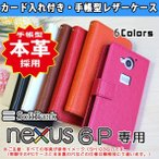 Nexus 6P 本革 6色 手帳型 ケース Softbank Nexus 6P Google Nexus スマホ 横開き 携帯 カバー レザー