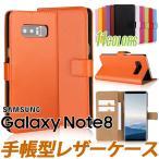 リサイクルレザー Samsung Galaxy Note8 ケース SC-01K/SCV37 兼用 ギャラクシーノート8 galaxy note8 ケース 収納 カードいれ 手帳型カバー 手帳型ケース