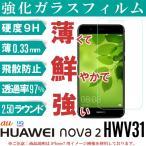 HUAWEI nova 2 ガラスフィルム HUAWEI nova 2 保護フィルム HUAWEI nova 2 HWV31 ガラスフィルム HUAWEI nova 2 HWV31 フィルム 送料無料
