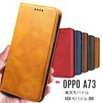 OPPO A73 ケース 手帳型 OPPO A73 スマホケース ベルト無し カード収納 スタンド機能